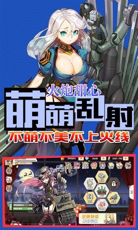 超次元少女手游官网版下载最新版图片2