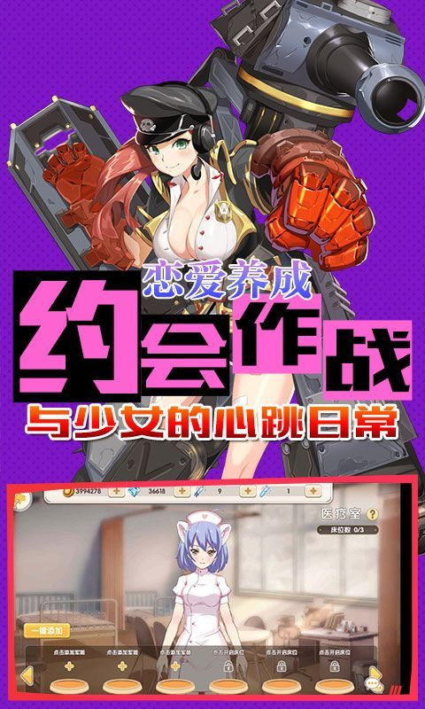 超次元少女手游官网版下载最新版图片3