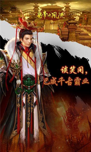 皇帝也风流完整版手游正式版下载图片1