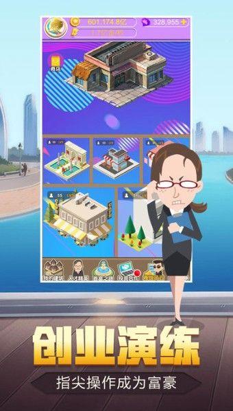 超级富豪官方正版游戏下载图片2