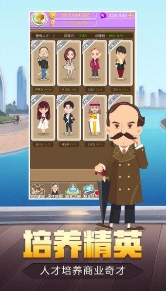超级富豪官方正版游戏下载图片1