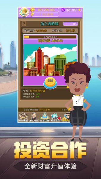 超级富豪官方正版游戏下载图片4