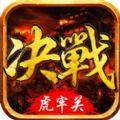 决战虎牢关游戏官方网站下载最新版 v1.0