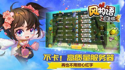风物语自走棋手游官网安卓版下载图片1