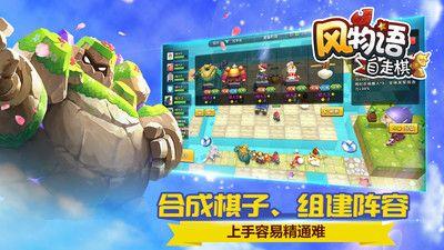 风物语自走棋手游官网安卓版下载图片2