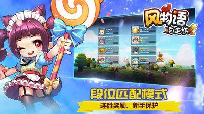 风物语自走棋手游官网安卓版下载图片3