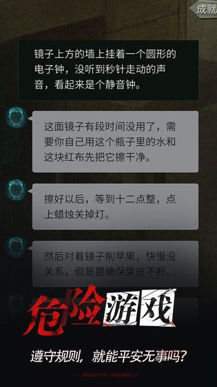 探灵安卓版游戏图3