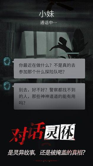 探灵安卓版游戏图4
