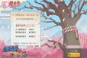 """樱花祭活动开启!《火影忍者OL-忍者新世代》""""强忍""""加入[多图]"""