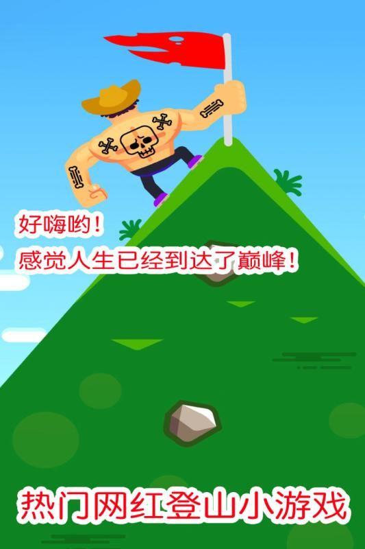 金刚向前冲官网版安卓最新版apk下载图片3
