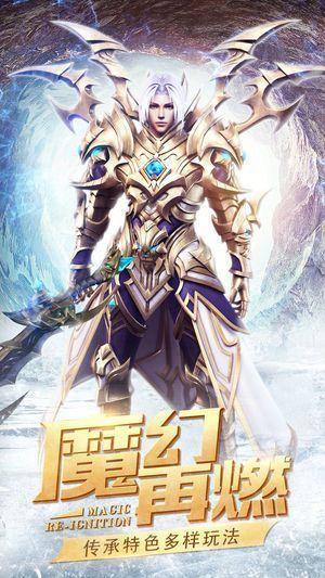 荣耀征程单职业游戏官方网站下载正式版图片3