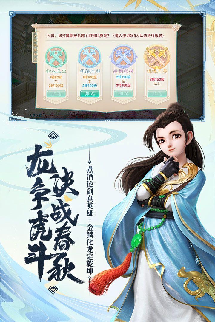 大话西游网易官方版下载地址图5:
