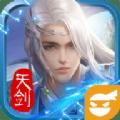 天剑传说手游