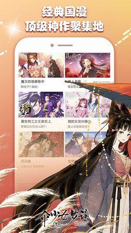 微博动漫官方app软件下载图片2