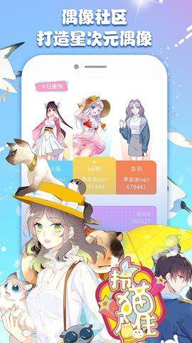微博动漫官方app软件下载图片3