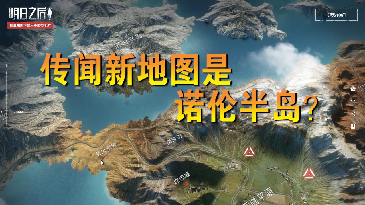 明日之后:网易官方最新暗示,新地图疑似诺伦半岛!骑马估计要凉[多图]