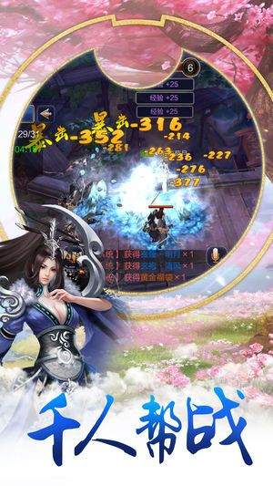 青云传之山海经异兽志游戏安卓手机版下载图片3