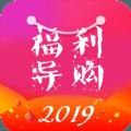 福利导购app
