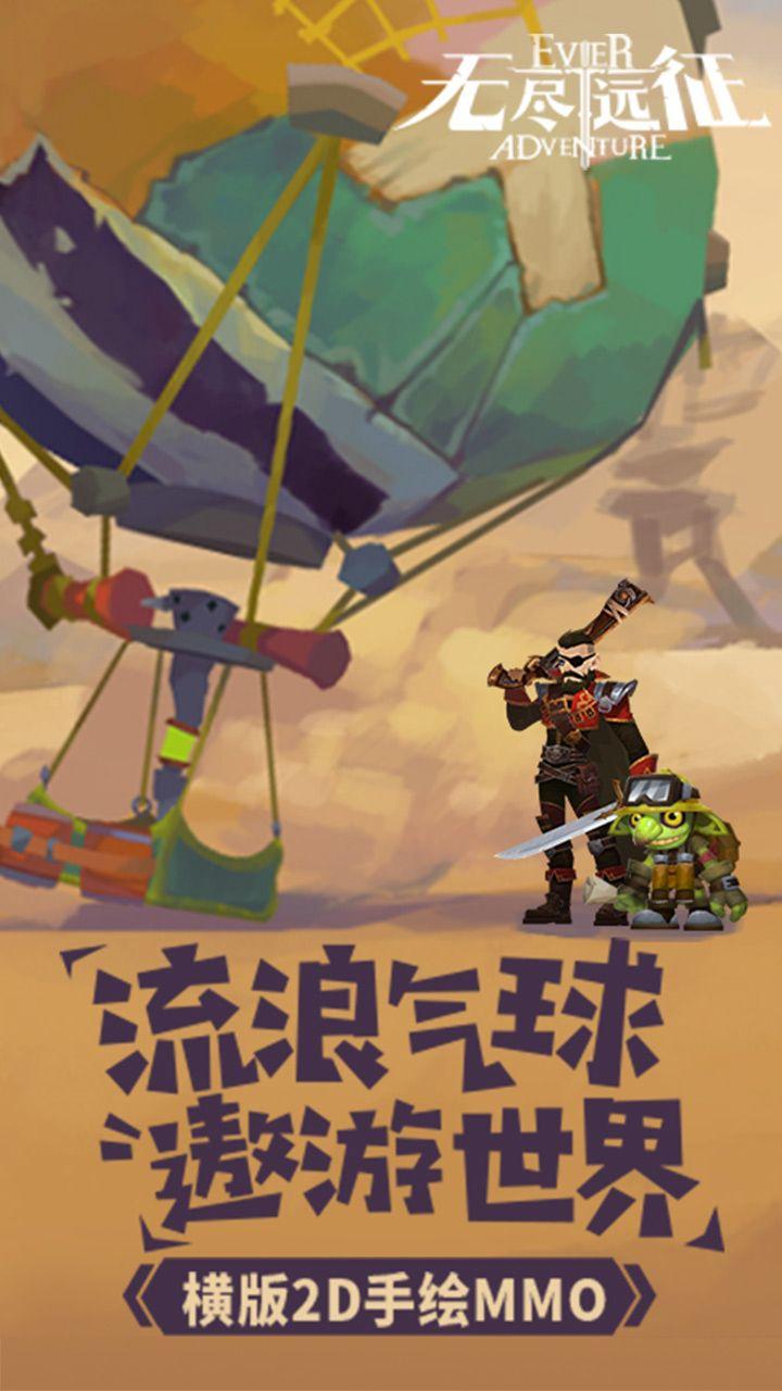 无尽远征腾讯公测版手游官方版下载图片1