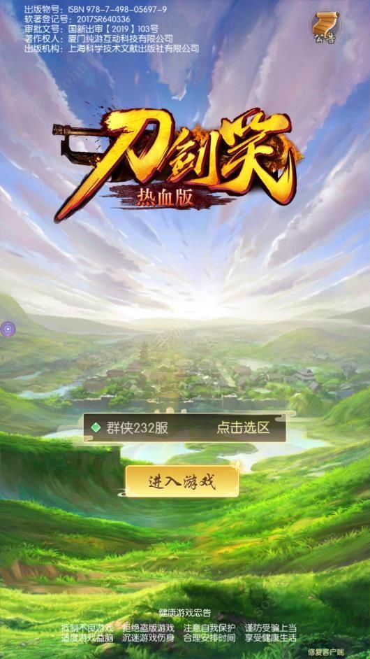 刀剑笑热血版手游官方网站下载最新版图片1
