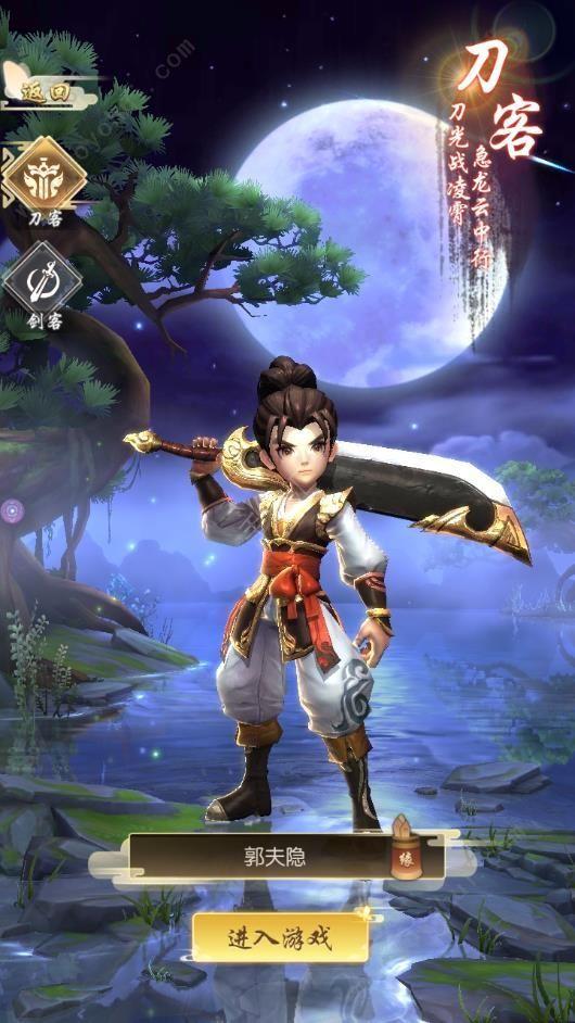 刀剑笑热血版手游官方网站下载最新版图片3