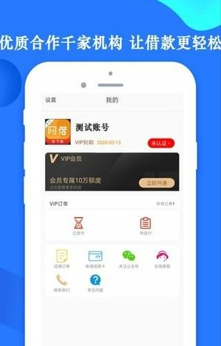 网借贷款平台app下载图片1