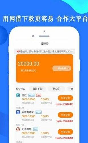 网借贷款平台app下载图片2