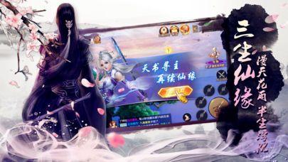 逍遥剑歌行手游官方网站下载安卓版图片3