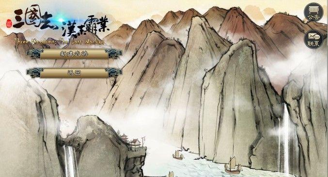 三国志汉末霸业评测:高评分三国策略手游图片1