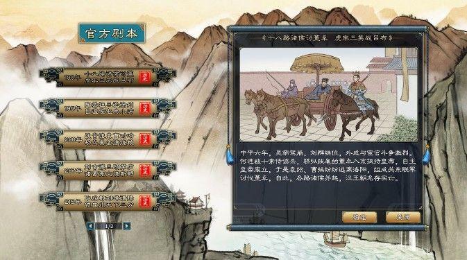 三国志汉末霸业评测:高评分三国策略手游[视频][多图]图片2