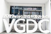 """从""""新""""出发—vivo游戏开发者大会在南京软件谷召开[多图]"""