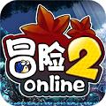 冒险2online手游官网版