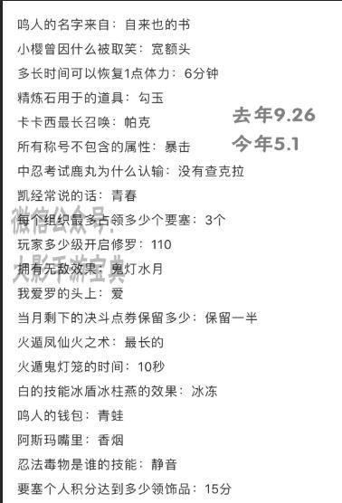 火影忍者手游木叶情报室答案大全:2019木叶情报室答题答案汇总图片5