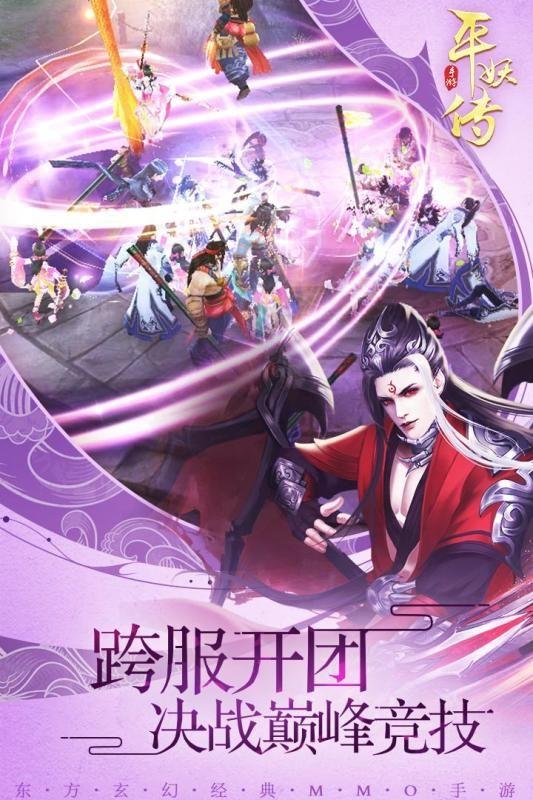 平妖传OL官网版图2