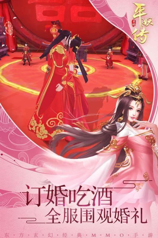 平妖传OL官网版图3