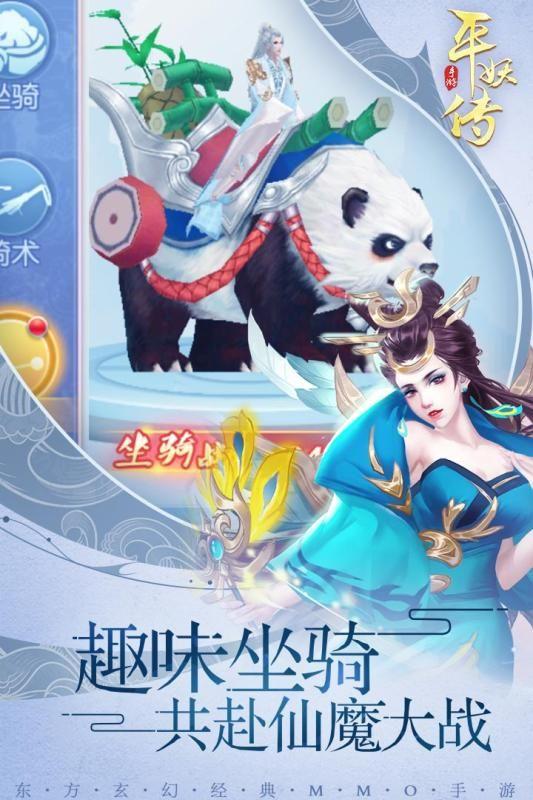 平妖传OL官网版图4