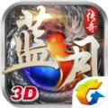 腾讯蓝月传奇手游官方网站下载正式版 v2.0516.0401