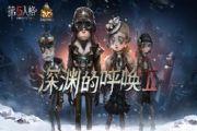 庄园对战!《第五人格》COAⅡ中国大陆预选赛即将开启![多图]