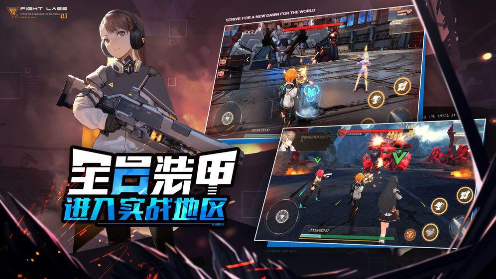 恙化装甲游戏官方网站下载正式版图片3