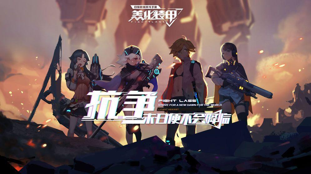 恙化装甲手游官网版下载最新版图片1