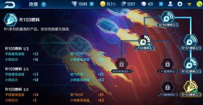 QQ飞车手游幻影战神满改推荐:幻影战神满改数据解析[视频][多图]图片3