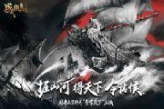 战国志周年庆资料片定档5月9日!助力将军重返巅峰[多图]