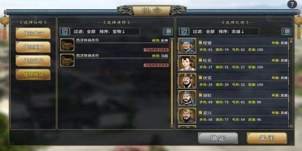 三国志汉末霸业虎符怎么得?虎符获得及使用方法图片2