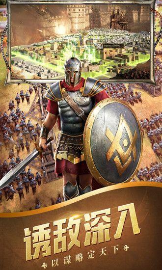 生存战争之罗马军团游戏官方网站下载正式版图片3