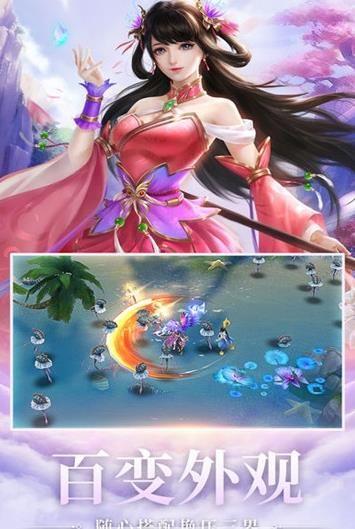 蛮荒仙道手游官方网站下载安卓版图片3