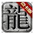 传奇至尊高爆单机版游戏下载 v1.0.11000