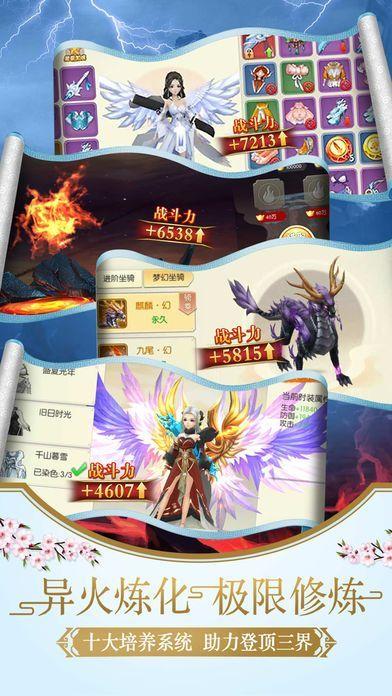 灵剑飞仙传手游官网版下载最新版图片2