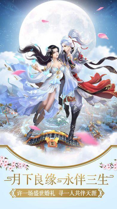灵剑飞仙传手游官网版下载最新版图片3