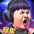 电竞之路手游官方网站下载正式版 v1.0