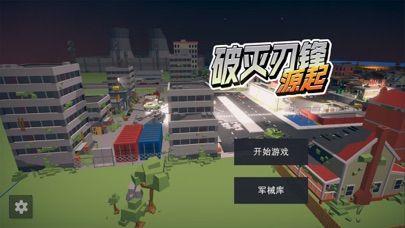 破灭刃锋源起游戏安卓版图片3